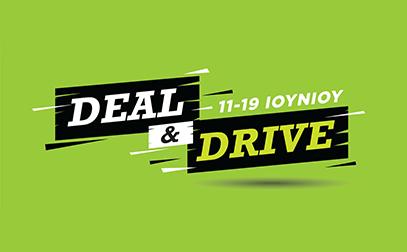 Karenta-metaxeirismena-deal-n-drive-banner-407x252-overview